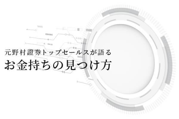 元野村證券トップセールスが語る「お金持ちの見つけ方」【1万字インタビュー】