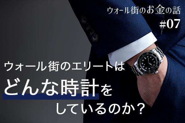 ウォール街のエリートはどんな時計をしているのか? ゴールドマン・サックスのCEOが愛用する腕時計とは