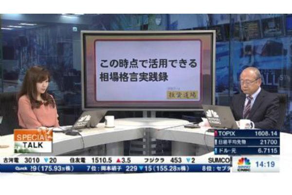 【2019/04/11】スペシャルトーク