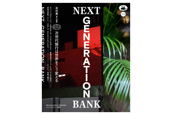 NEXT GENERATION BANK