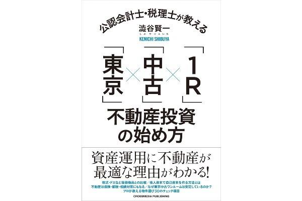 「東京」×「中古」×「1R」不動産投資の始め方