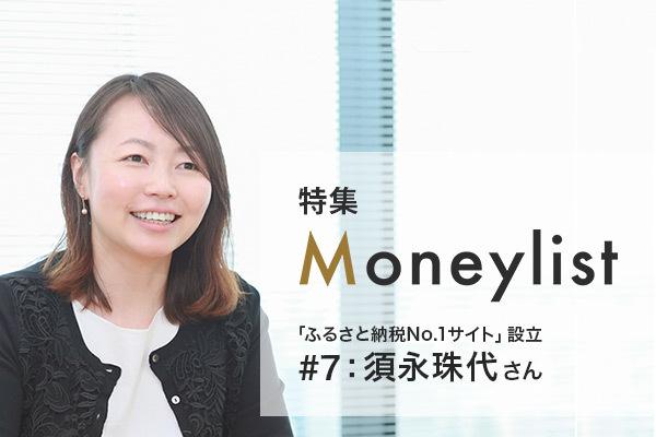 Moneylist#7
