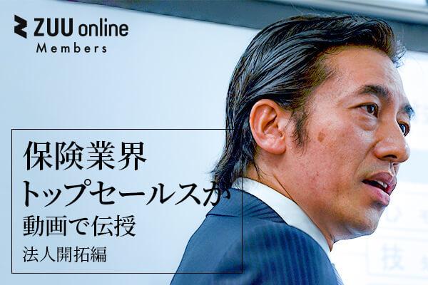 保険業界トップセールスが動画で伝授〜法人開拓編〜