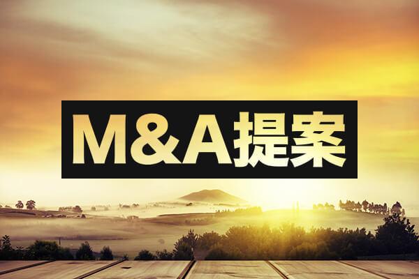 M&A提案