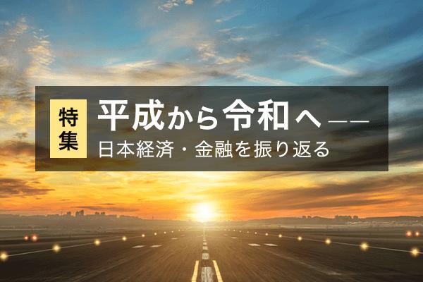 平成から令和へ 日本経済・金融を振り返る