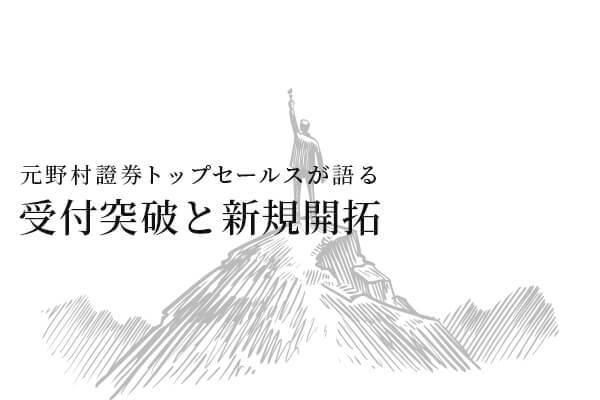 元野村證券トップセールスが語る「受付突破と新規開拓」【1万字インタビュー】