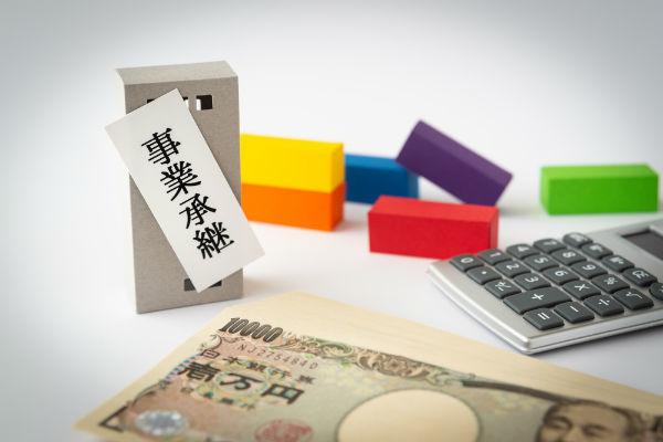 債務超過の先の事業承継