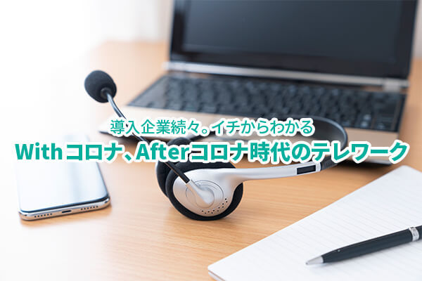 Withコロナ、Afterコロナ時代のテレワーク