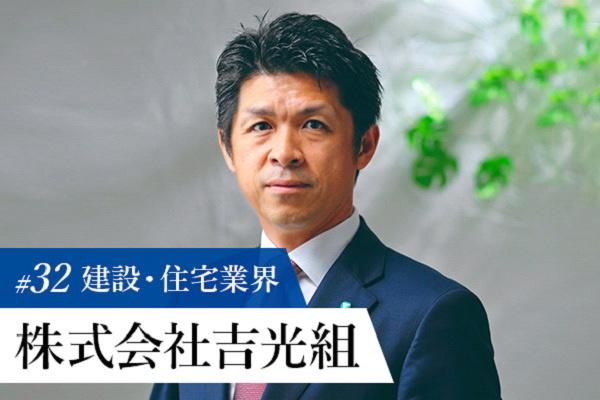 株式会社吉光組