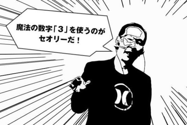 プレゼンテーション,大塚寿