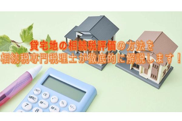貸宅地の相続税評価の方法を相続税専門税理士が徹底的に解説します