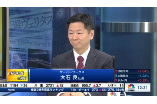 【2019/03/20】IPO社長に聞く