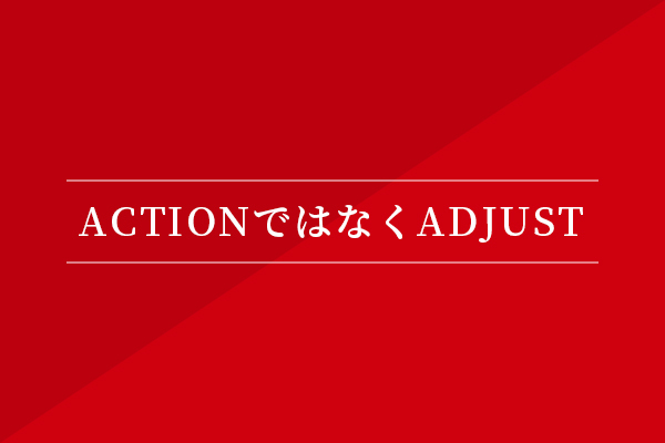 ACTIONではなくADJUST