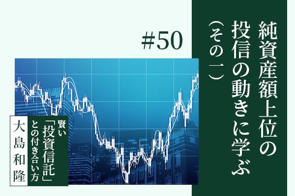 純資産額上位の投信の動きに学ぶ(その1)ーー大島和隆