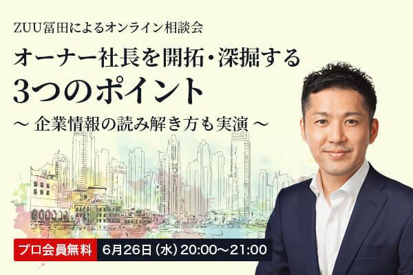 ZUU冨田によるオンライン相談会