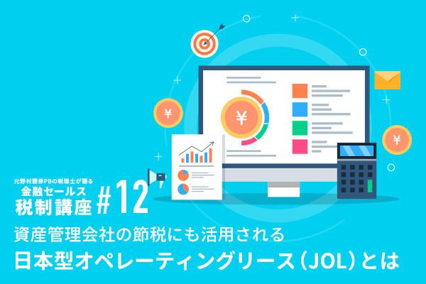 元野村證券PBの税理士が語る税制講座(12) 資産管理会社の節税にも活用される日本型オペレーティングリース(JOL)とは