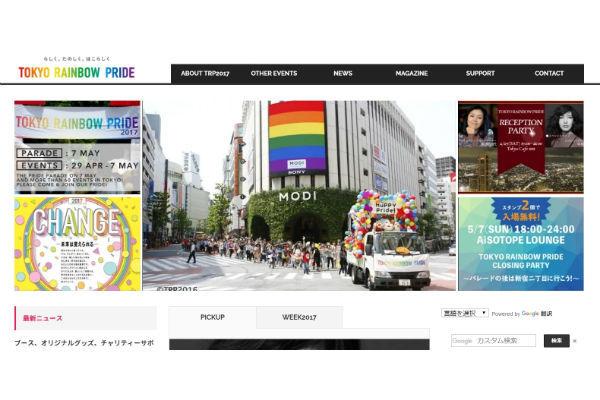 LGBT,差別,セクシャルマイノリティ