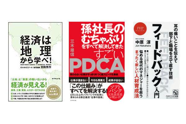書評,ソフトバンク,PDCA