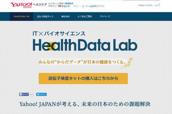 遺伝子,医療,Yahoo,ヤフー,DeNA