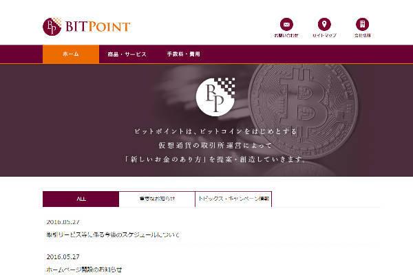 仮想通貨,暗号通貨,ビットコイン,ビットポイント