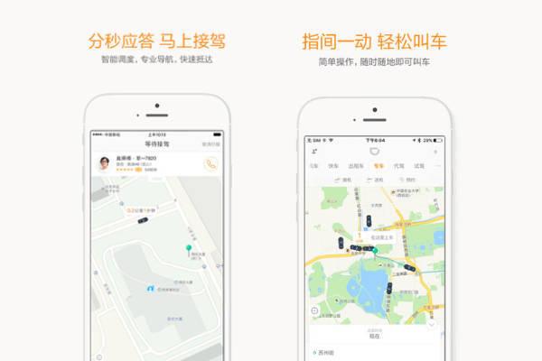 Uber,中国,配車アプリ
