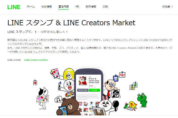 LINE,上場,IPO