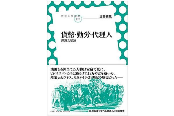 貨幣・勤労・代理人 経済文明論