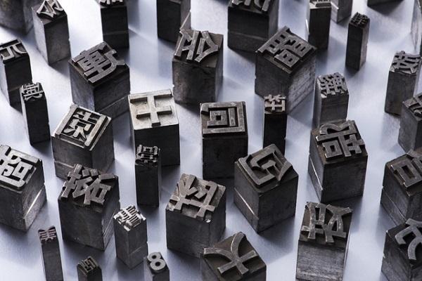 2016年,今年の漢字