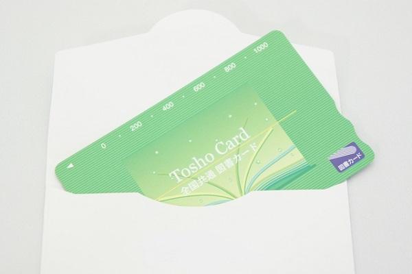 株主優待,図書カード
