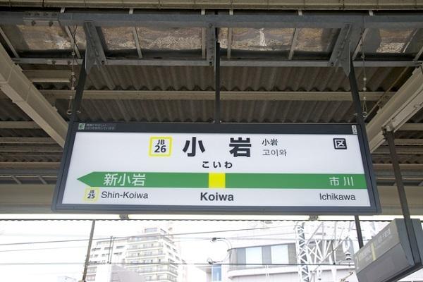 京成立石,小岩,下町