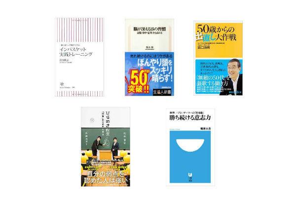効率化,ビジネス,読書,新書