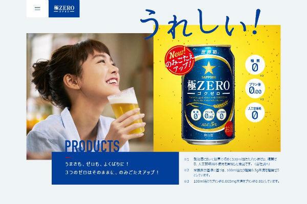 酒税,発泡酒,ビール,第3のビール,サッポロ,極ZERO