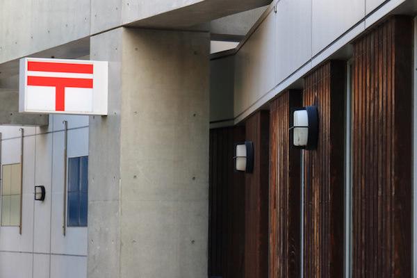 日本郵政,売却