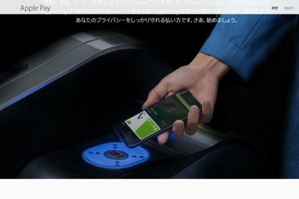 Apple Pay,Suica,モバイルSuica,Apple,アップル