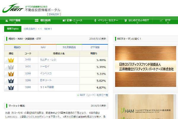 REIT,Webサイト,情報源