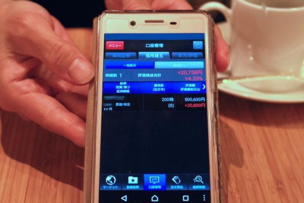 葉子さんの取引画面。この日は2万円のプラスが出ていました(写真=DAILY ANDS編集部)