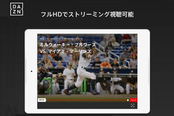 動画配信,ドコモ,DAZN,Jリーグ
