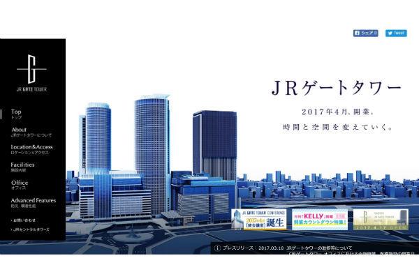 名古屋経済,JR,裁判