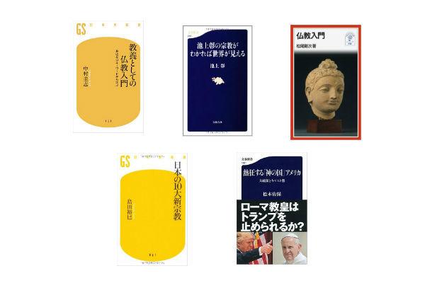 新書,宗教,仏教,キリスト教,大統領選,イスラム教,新宗教