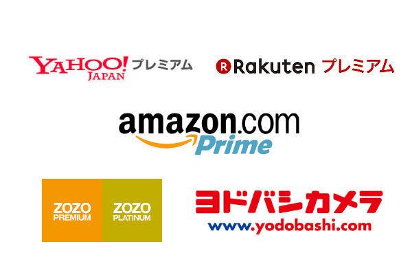 Amazon,楽天,ZOZO,ヤフー,プレミアムサービス