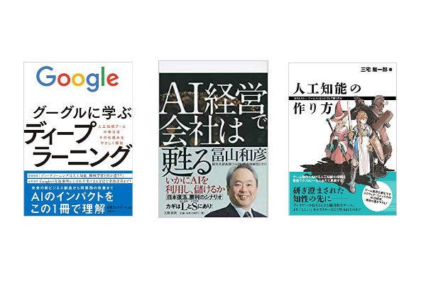 書評,AI,ディープラーニング,Google,深層学習