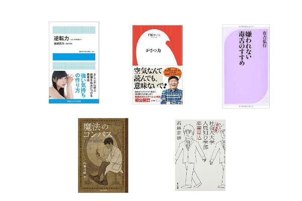 読書,タレント,ビジネススキル,AKB,アイドル,芸人