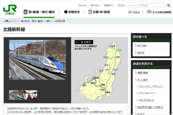 北陸新幹線,関西ルート,対立,京都,福井,滋賀