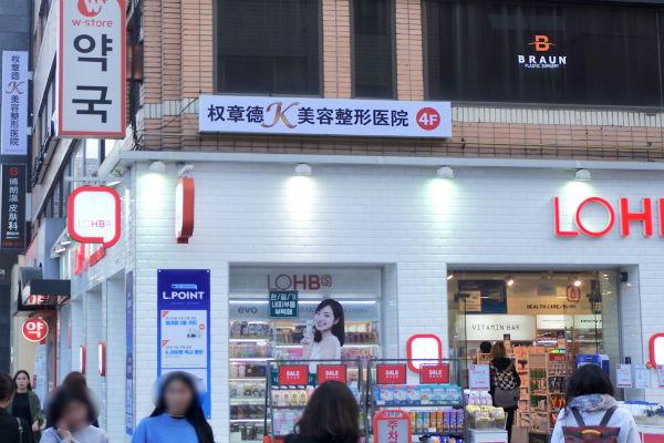 韓国経済,美容整形,医療ツーリズム