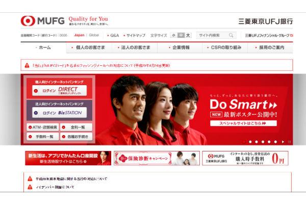 三菱東京UFJ銀行,MUFG,社名変更