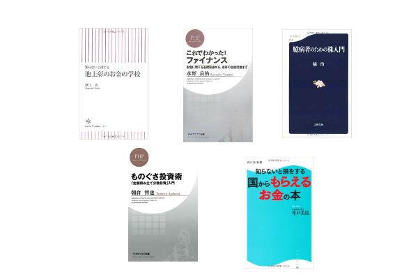 新書,読書,金融,お金,勉強