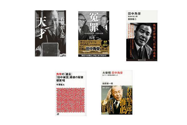 田中角栄,新書,読書の秋