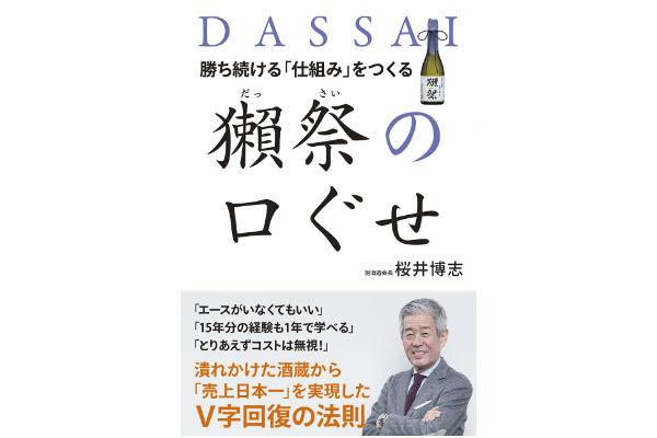 獺祭, 日本酒,ブランド