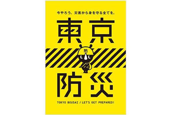地震,災害,東京防災
