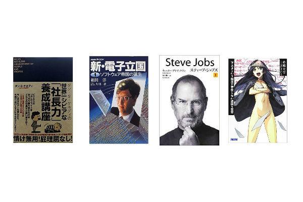 IT,書籍,ジョブズ,ラノベ,電子立国,NHKスペシャル